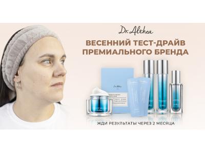 Dr. Althea - тест-драйв премиального бренда